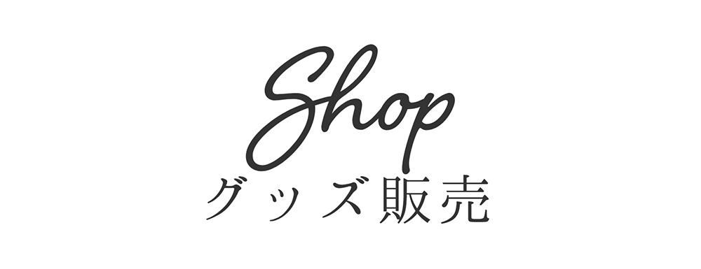 Shop グッズ販売